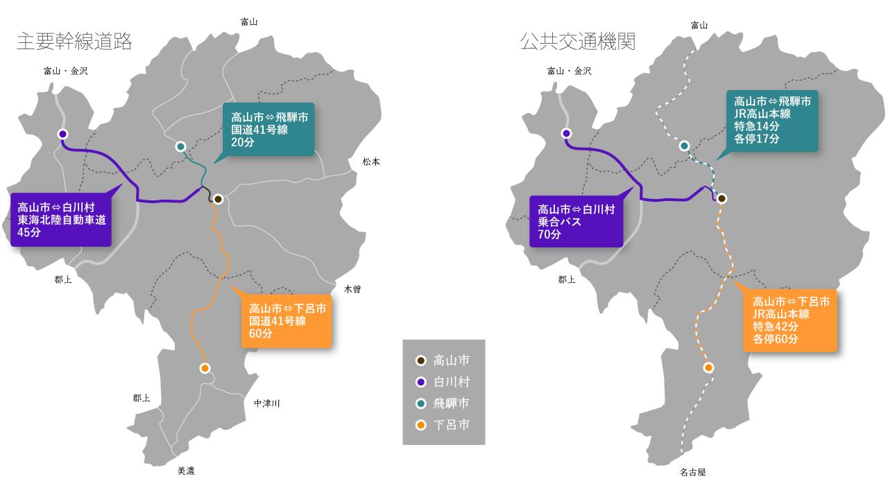 access-map-hida