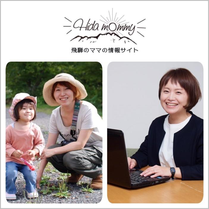 佐藤陽子/木谷有希