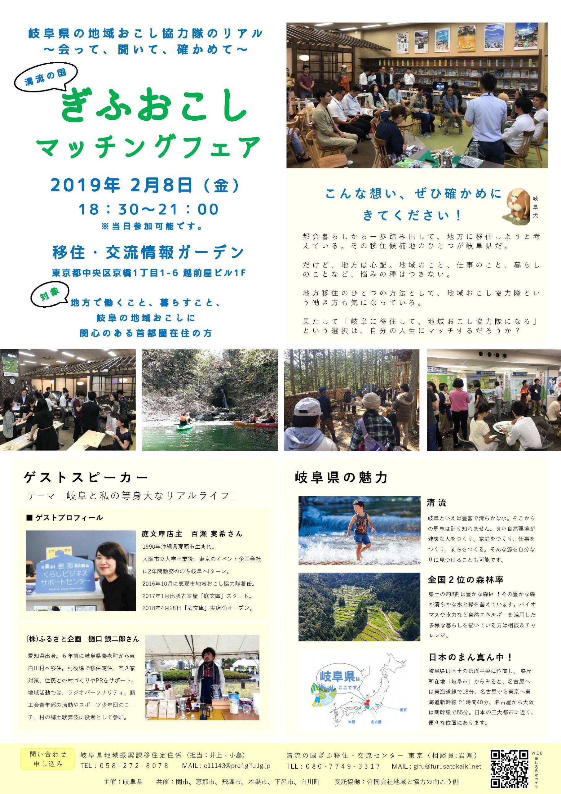 【東京】ぎふおこしマッチングフェア【飛騨市・下呂市出展】