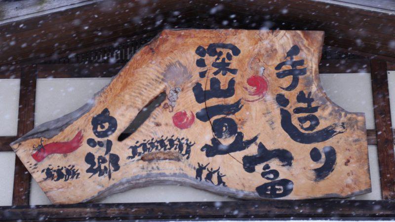 深山豆富店の看板