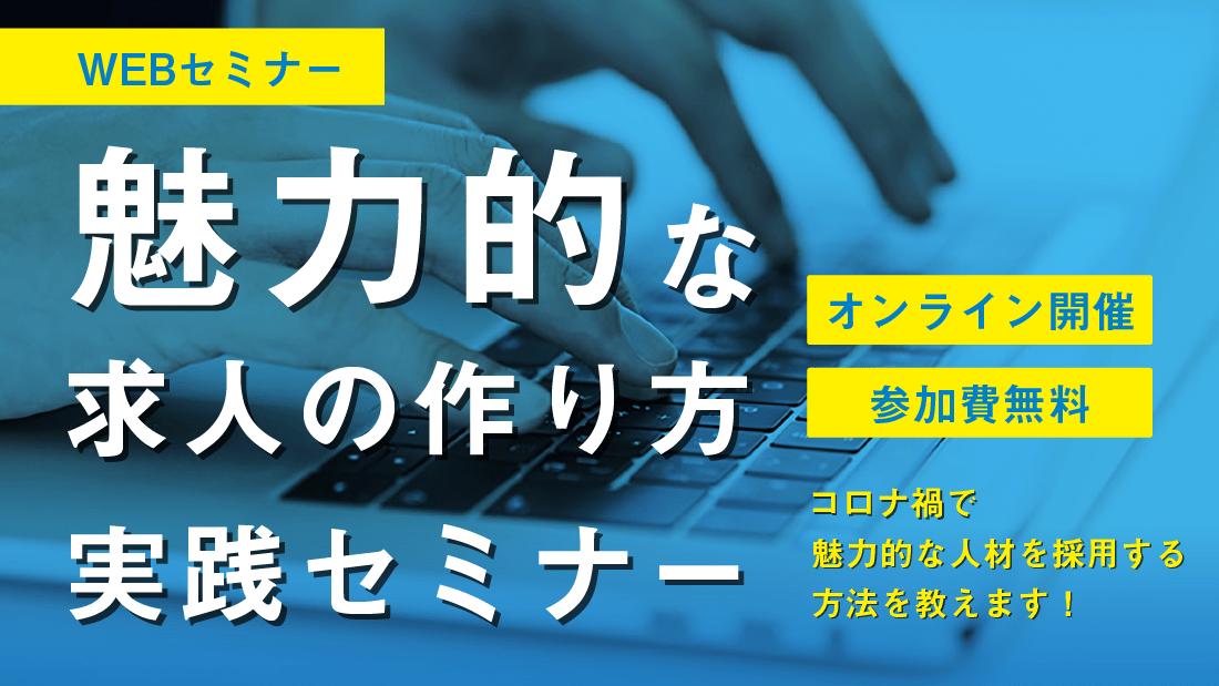 【WEBセミナー】魅力的な求人の作り方実践セミナー【オンライン開催・参加費無料】