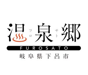 【オンライン】温泉郷(フロサト)2 開催!!