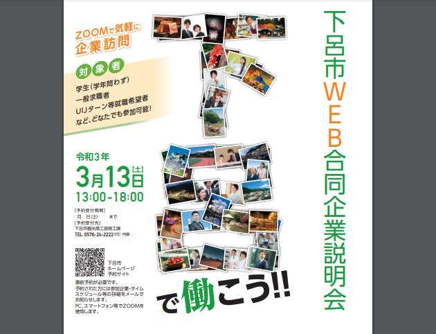 下呂市web合同企業説明会(ZOOM開催!)